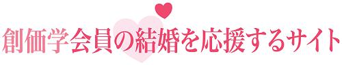 創価学会員の結婚を応援するサイト